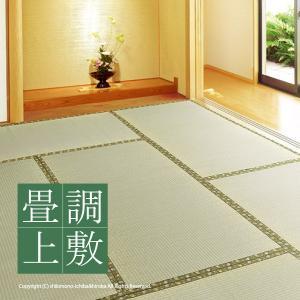 い草 上敷き 畳調 約352×352cm (正方形)(江戸間8畳)(送料無料)畳そっくり