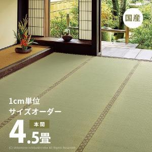 ■サイズ:(本間4.5畳)幅192〜286×長さ192〜286cm ■素材:国産い草100%(双目織...
