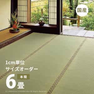 ■サイズ:(本間6畳)幅192〜286×長さ287〜382cm ■素材:国産い草100%(双目織) ...