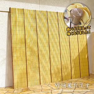 日よけ 和風たてす 約幅245×高さ184cm 鉄パイプ入り 新  昔ながらの竹垣風たてず たてす|hagihara6011