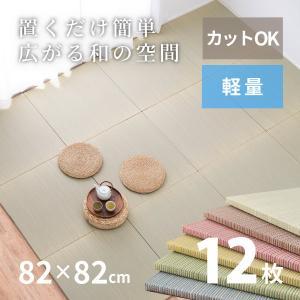 畳 置き畳 ユニット畳 い草 82×82×2.5cm (同色12枚セット) 半畳 DIY カット可能...