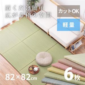 畳 置き畳 ユニット畳 い草 82×82×2.5cm (同色6枚セット) 半畳 DIY カット可能 ...