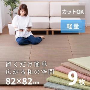 畳 置き畳 ユニット畳 い草 82×82×2.5cm (同色9枚セット) 半畳 DIY カット可能 ...