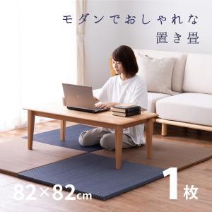 置き畳 南風 約82×82×2.5cm(約半畳)フチなし フロア畳 システム畳 厚手 アジアン 和室...