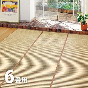 竹ラグ ストライプ 約261×352cm (江戸間6畳) 夏ラグ アジアンラグ