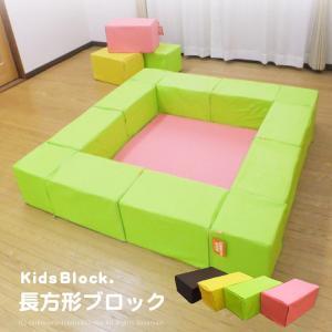 キッズコーナー クッション キッズブロック (立体長方形) キッズスペース...