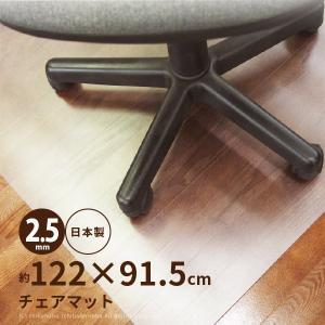 チェアマット 厚手 日本製 約122×91.5cm (厚さ2.5mm) (半透明 クリア ソフト) デスクマット 床の保護 キズ防止 保護マット 汚れ防止 椅子マット|hagihara6011