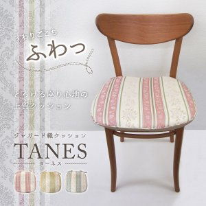 シートクッション ターネス 約43×41cm ひも付き座布団 椅子用クッション カバー付き 馬蹄形|hagihara6011