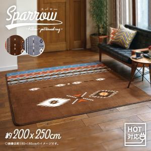キリム柄エスニックラグ スパロー 約200×250cm (約3畳) 長方形 ブラウン・グレー 床暖房 ホットカーペット対応ラグマット|hagihara6011