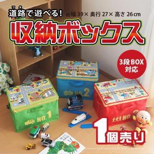 (アウトレット)道路や電車で遊べる 3段ボックス対応 収納ボックス 収納ケース (フタ付き) 道路 約幅39×奥行27×高さ26cm