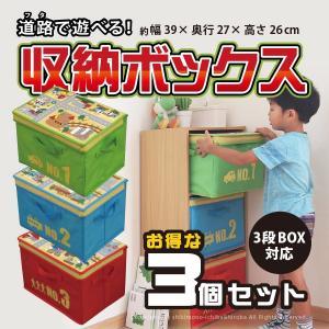 (お得な3個セット)道路や電車で遊べる 収納ボックス 3段ボックス 収納ケース (フタ付き) 道路 約幅39×奥行27×高さ26cm