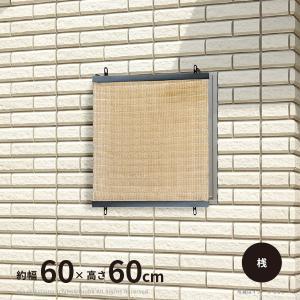 洋風すだれ 日よけシェード サンシェード サンカットスクリーン 屋外用 ナチュラル ベージュ パート6 桟タイプ フック付 (小窓用)約60×60cm