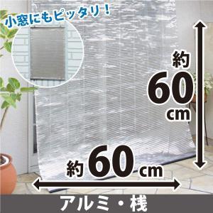 洋風すだれ 日よけシェード サンシェード サンカットスクリーン 屋外用 無地 アルミ 桟タイプ (小窓用)約60×60cm 吊り下用フック付