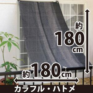 洋風すだれ 日よけシェード サンシェード サンカットスクリーン 屋外用 おしゃれ 黒 ブラック カラフル ハトメタイプ 約幅180×高さ180cm