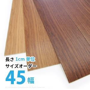 (サイズオーダー)木目調 フロアマット 45cm幅×1cm単位 角縁なし クッションフロアー/サイズ加工/キッチンマット/玄関マット/撥水/日本製