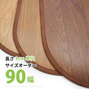(サイズオーダー)木目調 フロアマット 90cm幅×1cm単位 丸縁あり クッションフロアー/サイズ加工/キッチンマット/デスクマット/撥水/日本製