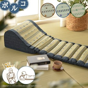 い草ポコポコTV枕 ポルコ 約40×100×20cm ブラウン ブルー グリーン テレビ枕 夏用枕 ...