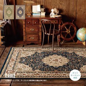 ラグ カーペット 絨毯 カディス 2111 約240×240cm (約4畳) ネイビー(ブルー) グリーン エレガント 高級ラグ|hagihara6011