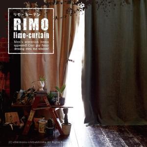 帆布カーテン リモ−6 約総巾148×総丈213cm(1枚入・切りっぱなし仕様) 窓布 切りっぱなしカーテン 日よけ 男前 無地