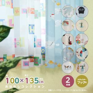 洗濯機で洗えるキッズカーテン ドレープカーテン おはなしシリーズ 幅100×長さ135cm(2枚組)...