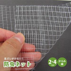 防虫ネット サンサンネット 白生地 からみ織 N3800(2×4mm) 約幅1×長さ100m 園芸 畑 農業 防虫シート|hagihara6011