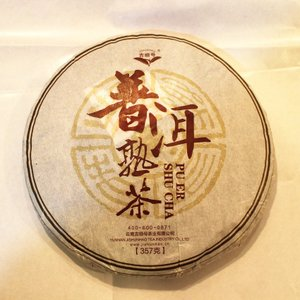 餅茶 大葉種プーアル茶(熟)一級|hagurachaya2