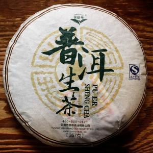 餅茶 大葉種プーアル茶(生)一級|hagurachaya2