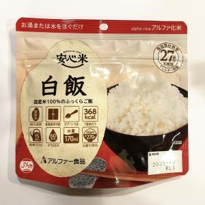 アルファ化米 白飯 お湯、水をいれるだけでできあがる!|hagurachaya2