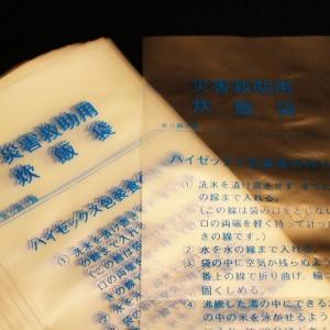 炊飯袋 ハイゼックス (ボリュームパック)200枚|hagurachaya2