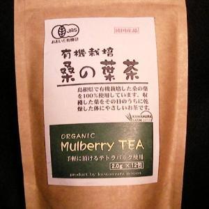 ハーブティー ティーバッグ 有機栽培 桑の葉茶|hagurachaya2