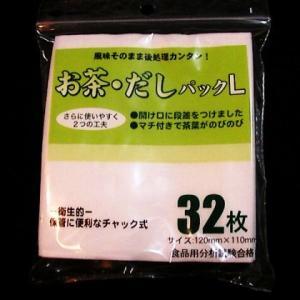 お茶だしパックL (白)32枚|hagurachaya2