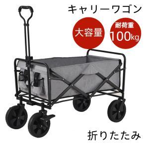 キャリーワゴン 1年安心保証 折りたたみワゴン キャリーカート 耐荷重100kg 重たい荷物も楽々 ...