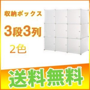 クローゼット 組み立て式 ワードローブ 洋服収納ラックBOX CASE 3列3 段 9個ボックス大容量