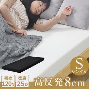 高反発マットレス シングル 8cm 25D 120N寝具 洗える カバー 丸洗い 床敷きOK 敷き布団 ベットマット ふとん|hahaprice