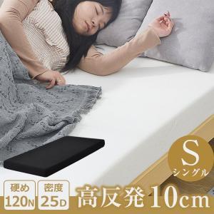 高反発マットレス シングル 10cm 25D 120N寝具 洗える カバー 丸洗い 床敷きOK 敷き布団 ベットマット ふとん|hahaprice