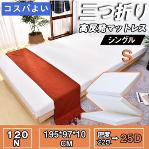 高反発マットレス 三つ折り シングル 10cm 25D 120N寝具 洗える カバー 丸洗い 床敷きOK 敷き布団 ベットマット ふとん|hahaprice