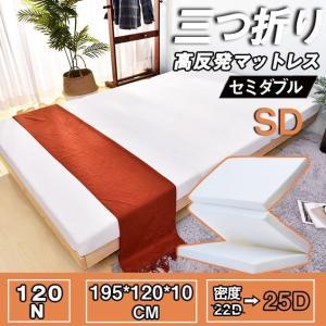 高反発マットレス 三つ折り セミダブル 10cm 25D 120N寝具 洗える カバー 丸洗い 床敷きOK 敷き布団 ベットマット ふとん|hahaprice