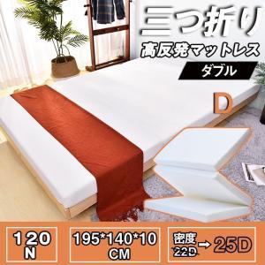 高反発マットレス 三つ折り ダブル 10cm 25D 120N寝具 洗える カバー 丸洗い 床敷きOK 敷き布団 ベットマット ふとん|hahaprice