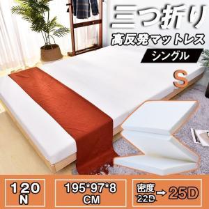 高反発マットレス 三つ折り シングル 8cm 25D 120N寝具 洗える カバー 丸洗い 床敷きOK 敷き布団 ベットマット ふとん|hahaprice