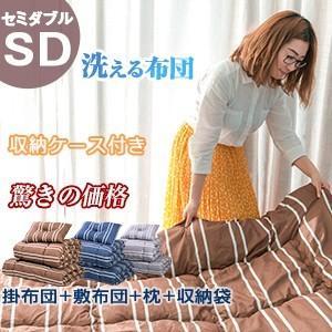 布団 布団セット ゼミダブル 4点セット 防ダ二 安心の低ホル 寝具セット 日本製注剤入り 健康商品 全体洗濯可 寒さを防ぐ神器の写真