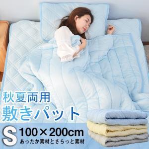 送料無料 敷きパッド シングル ひんやり敷きパッド 接触冷感 冷却マット 100×200 ひんやりマット 夏用寝具