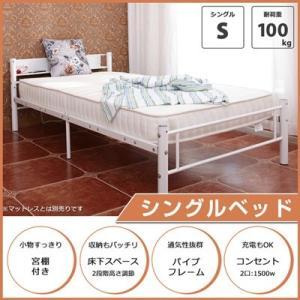 ベッド シングル シングルベッド宮付き ライト付き スノコ ベッド 高さ調節機能付き 収納 フレーム 送料無料  一人暮らし 子供部屋|hahaprice