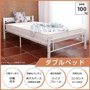 ベッド ゼミダブルベッド宮付き ライト付き  高さ調節機能付き  ベッド 収納 フレームゼミダブル|hahaprice