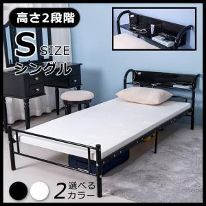 ベッド シングルベッド 宮付き コンセント付き パイプベッド  高さ調節 ベッド 収納 フレーム 一人暮らし 子供部屋 コンパクト|hahaprice