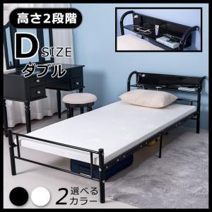 ベッド ダブルベッド 宮付き コンセント付き パイプベッド ダブル 高さ調節 ベッド 収納 フレーム 一人暮らし 子供部屋 コンパクト|hahaprice