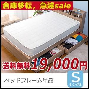 収納ベッド フロアベッド シングルサイズ 収納付きベッド 大容量 宮付き 棚付き 引出 引出付きベッド 木製ベッド 一人暮らし  おしゃれ|hahaprice