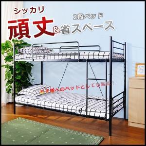 二段ベッド 2段ベッド スチール 耐震 シングル パイプベッド 頑丈 子供ベッド はしご ロータイプ コンパクト 社員寮 学生寮