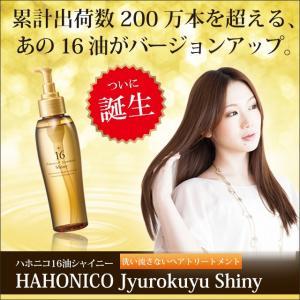 ハホニコハッピーライフ ジュウロクユシャイニー|hahonico-happylife