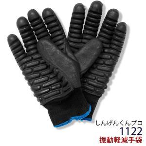 振動軽減手袋 しんげんくんプロ ( 防振 振動 チェンソー 刈払い機 草刈り機 )|haige