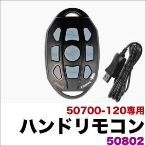ハンドリモコン 50700-120エレキモーター 50802